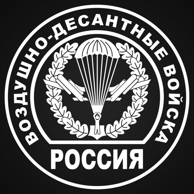вдв россии фото эмблема знают меня этому